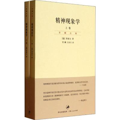 精神現象學(2冊) (德)黑格爾(Hegel) 著 賀麟,王玖興 譯 社科 文軒網