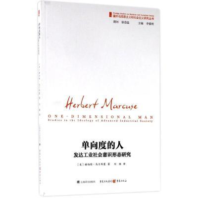單向度的人 (美)赫伯特·馬爾庫塞(Herbert Marcuse) 著;劉繼 譯 經管、勵志 文軒網