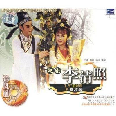 【正版】 越劇:李清照 (陶琪 華潔) 3VCD 揚子江