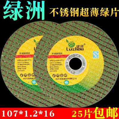 綠洲切割片100角磨機107*1.2超薄綠色小切片金屬不銹鋼砂輪片