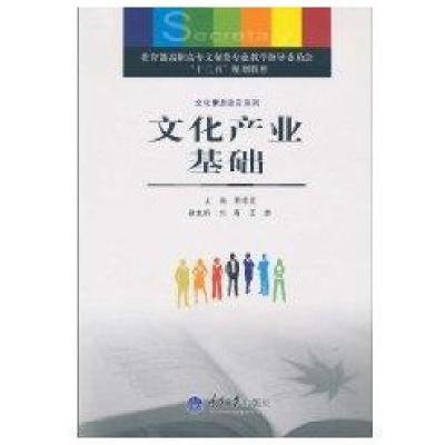 文化產業基礎9787562453888重慶大學出版社