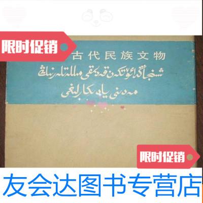 【二手9成新】新疆古代民族文物(8開布面本,有盒) 9782302426646
