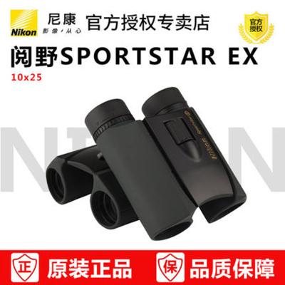 Nikon/尼康望遠鏡 Sportstar EX 10X25 高清高倍便攜雙筒望遠鏡