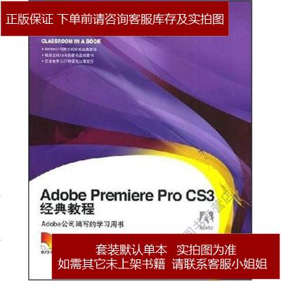 Adobe Premiere Pro CS3經典教程 Adobe公司 9787115184627