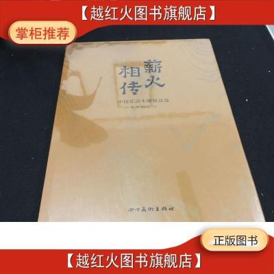 正版二手9成新薪火相傳 中國樂清木雕精品選