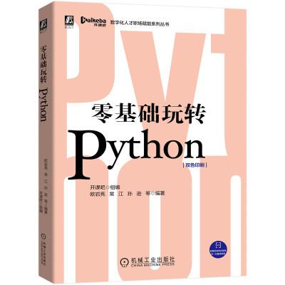 零基礎玩轉Python(雙色印刷)/數字化人才職場賦能系列叢書 開課吧組編  歐巖亮 常江 孫 著 專業科技 文軒網
