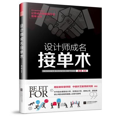 設計師成名接單術 簽單 室內設計師營銷必修課 實戰業務教程書籍 全面性、指導性、實用性,真正讓你接單實戰秘籍書