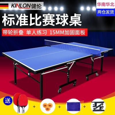 健倫(JEEANLEAN)乒乓球桌 室內家用可折疊移動乒乓球臺戶外 標準級KL307乒乓球臺(室內帶輪)