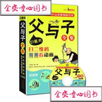 【单册】正版/父与子全集-口袋书-白金版-(赠DVD光盘一张) 卜劳恩(德)