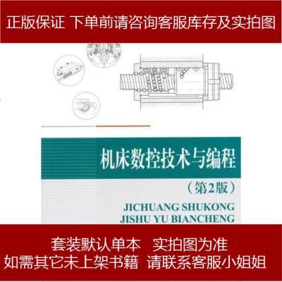 機床數控技術與編程(第版) 9787512414020
