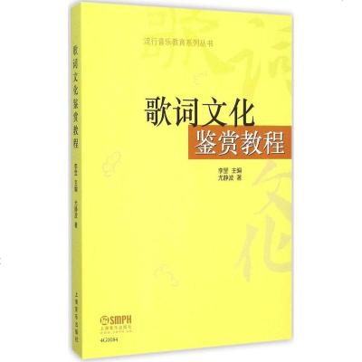 流行音乐教育系列丛书 歌词文化鉴赏教程 上海音乐出版社