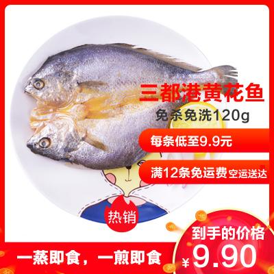 三都港黃花魚小黃魚黃魚鲞新鮮冷凍水產生鮮海鮮免殺免洗干120g 已調味