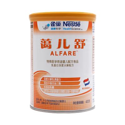 雀巢(Nestle) 蔼儿舒 乳蛋白深度水解配方粉(0-12个月)未添加乳糖特殊配方 400g/罐荷兰原装进口