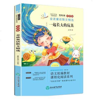 金波童話散文精選