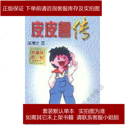 皮皮鲁传 郑渊洁 学苑出版社 9787507710007