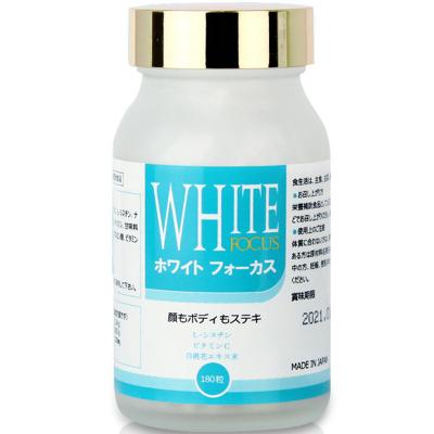 日本white focus BB美白丸Acorelle 全身美白去黄气淡斑祛斑黑色素片剂 180粒 保健品葡萄籽/原花青
