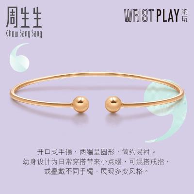 周生生白敬亭代言18K紅色Wrist Play腕玩手鐲89976K
