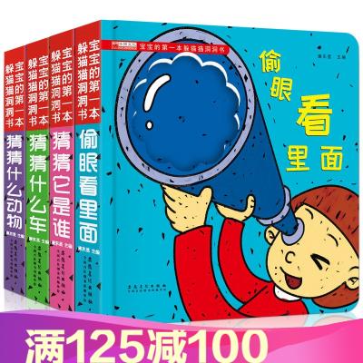 全4冊猜猜它是誰奇妙洞洞書 寶寶書籍 繪本0-3歲撕不爛 嬰兒早教啟蒙圖書1-6周歲兒童立體翻翻書I
