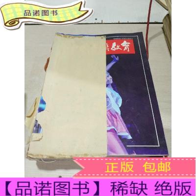 正版九成新中國音樂教育 2013.1-12.十二本合售