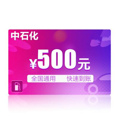 中國石化加油卡充值500元【請填寫正確卡號】