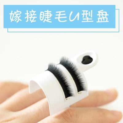 嫁接睫毛U型盘台种植单根睫毛分根器 方便实用美睫店专用