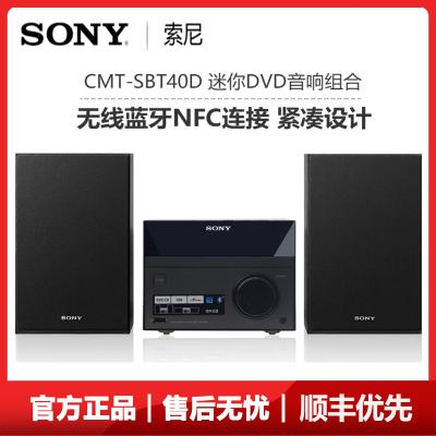 Sony/索尼CMT-SBT40D 迷你組合音響 桌面臺式音箱 CD VCD DVD播放機 無線藍牙組合音箱