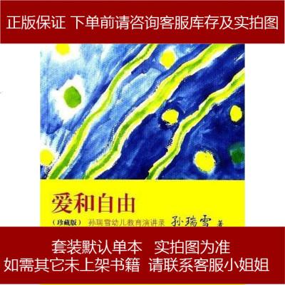 愛和自由 孫瑞雪 中國婦女出版社 9787512705722