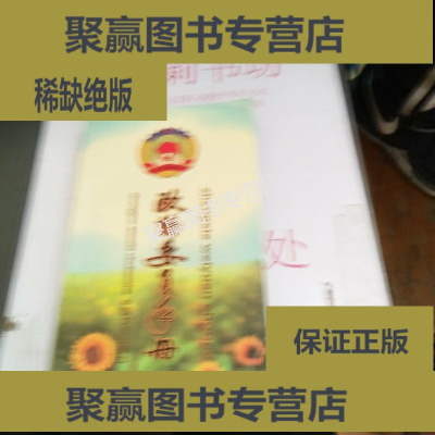 正版9层新 政协委员手册