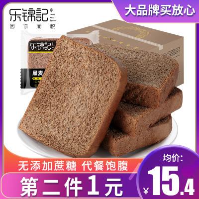 新品【樂錦記 黑麥吐司面包】 粗糧早餐健康零食下午茶 健身代餐飽腹無蔗糖黑麥面包700g/箱