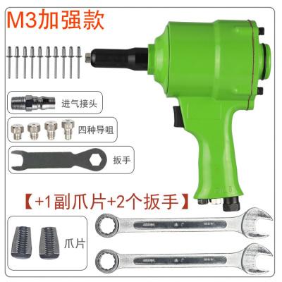 氣動鉚釘拉釘搶自動吸釘柳丁機抽芯鋁釘汽動式拉帽鉚接工具 綠色M3加強款+扳手爪片