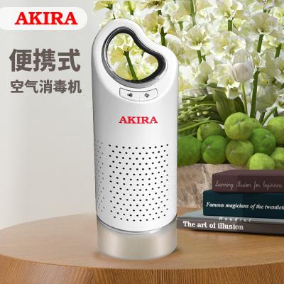 愛家樂(AKIRA) XD8 PRO 空氣凈化器消毒機家用迷你隨身防病毒殺菌除甲醛辦公室桌面便攜式