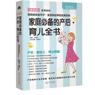 家庭必備的產后·育兒全書