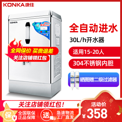 康佳(KONKA)KW-303豪華款 商用開水器3KW 全自動不銹鋼飲水機大型工地學校工廠奶茶店燒水電熱開水機30L/H
