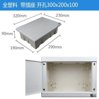 信息箱光纖入戶箱弱電箱家用多媒體集線箱大號多媒體箱網絡配電箱 全塑開孔300*200空箱