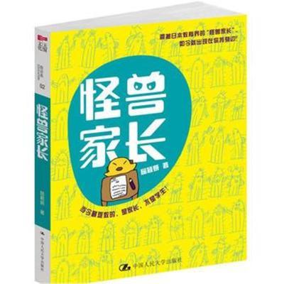 怪獸家長屈穎妍9787300144719中國人民大學出版社