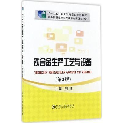 正版 铁合金生产工艺与设备 刘卫 主编 冶金工业出版社 9787502466138 书籍