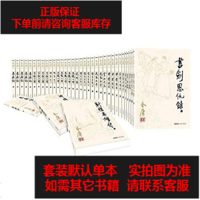 【二手8成新】金庸作品集 9787546221977