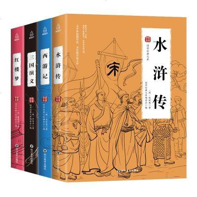 0905国学经典文库套装(4册):三国演义西游记红楼梦水浒传