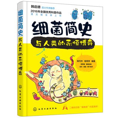 細菌簡史與人類的永恒博弈 細菌學基礎知識細菌菌落菌群實驗研究書細菌品種種類分類對抗治療方法書籍細菌百科科普讀物書籍