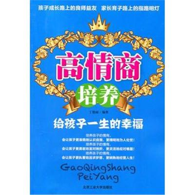 正版書籍 高情商培養--給孩子一生的幸福 9787563926626 北京工業大學出版社