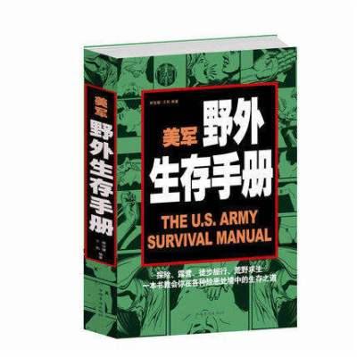 正版 美軍野外生存手冊 韓佳媛 王陽編著 一本書教會你在各種險惡處境中的生存之道