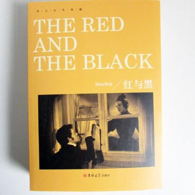 英文典藏 紅與黑 斯當達 吉林大學出版社 初中高中大學英語語法 英文名著書籍
