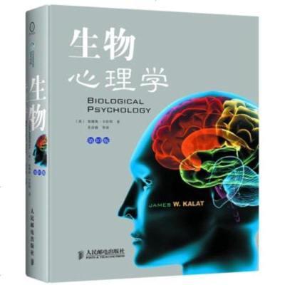 正版现货 生物心理学(0版 精装全彩) 卡拉特,苏彦捷  9787115254580 人民邮电出版社