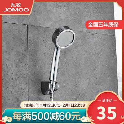 JOMOO九牧 手持增压花洒头 挂墙式淋浴喷头 加压除氯洗澡ABS工程塑料莲蓬头 S130011