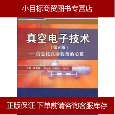 真空电子技术 廖复疆 国防工业出版社 9787118055290