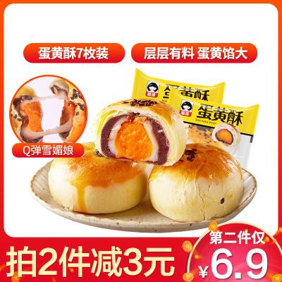 【第二件減3元】網紅雪媚娘蛋黃酥7枚 (日期新鮮 皮薄餡多 雪媚娘蛋黃酥紅豆味 早餐餐糕點點心)