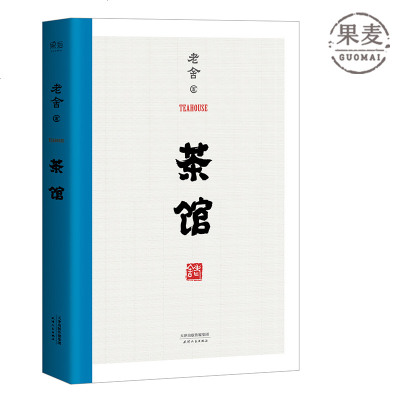 茶館 老舍 書 正版 無刪節 還原1958年中國戲劇出版社初版 中國老舍研究會推薦 果麥圖書