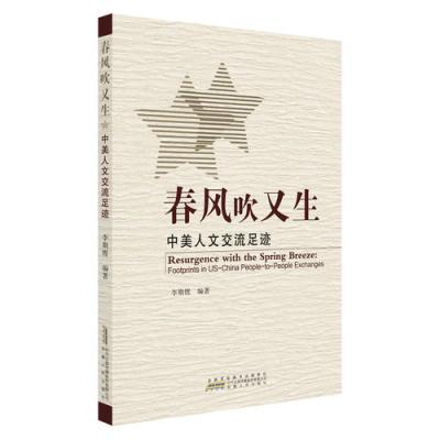 春风吹又生--中美人文交流足迹