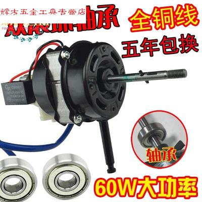 落地風扇電風扇電機馬達電機雙珠軸承臺扇電機純銅線機頭