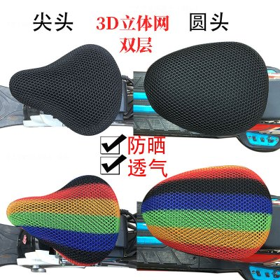 3D電動自行車座套電瓶車坐墊套防曬透氣隔熱防水通用電動車座墊套